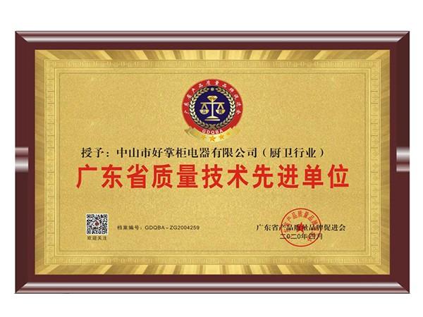 广东省质量技术先进单位