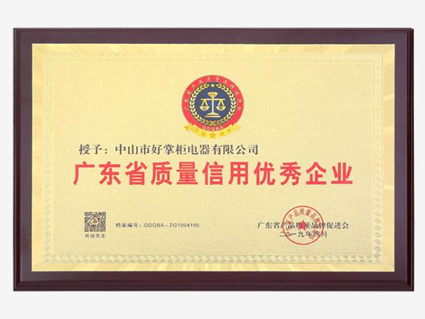 广东省质量信用优秀企业