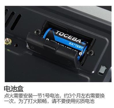 燃气灶电池盒
